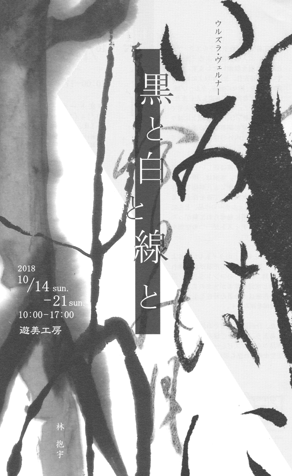 2018 10 14 21 遊美工房企画展 黒と白と線と 倉敷市玉島 遊美工房